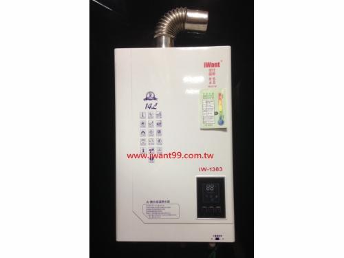 iW-1383 14L 數位強供(2級)
